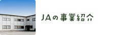 JAの事業紹介