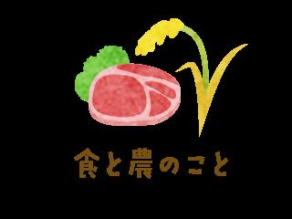 食と農のこと
