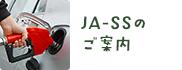 JA-SSのご案内