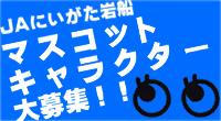 【お知らせ】JAマスコットキャラクター投票実施中!