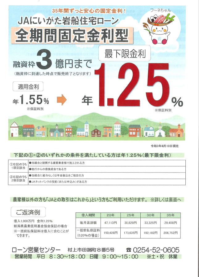 全期間固定金利型住宅ローン