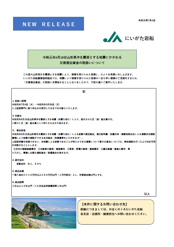 令和元年 6 月 18 日山形県沖を震源とする地震にかかわる 災害復旧資金 の取扱いについて