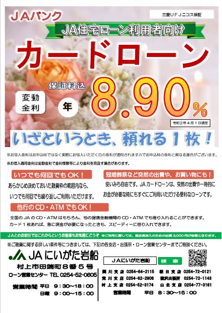 カードローン(住宅ローン利用者向け)